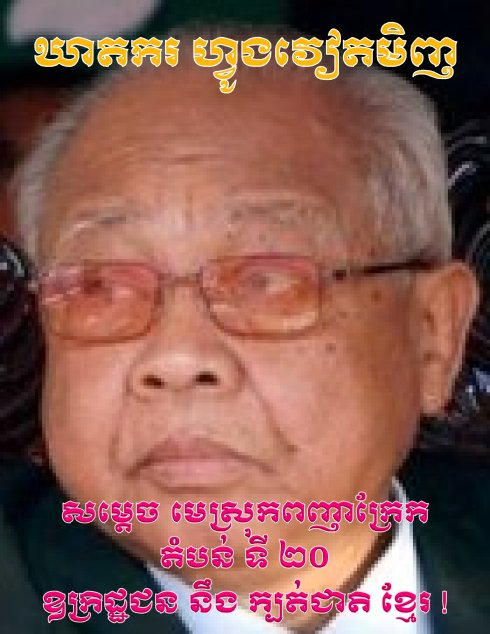 Chea Sim, traitor of Khmer Nation