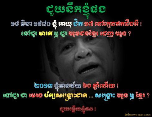 Kem Sokha