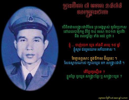 Penn Sovan, Khmer VietMinh