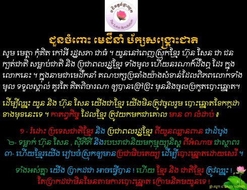 To CNRP