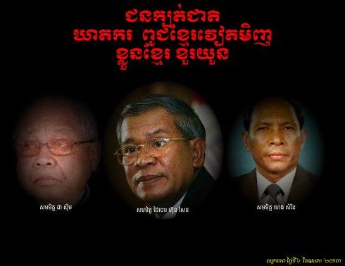 Traitors of Khmer Nation